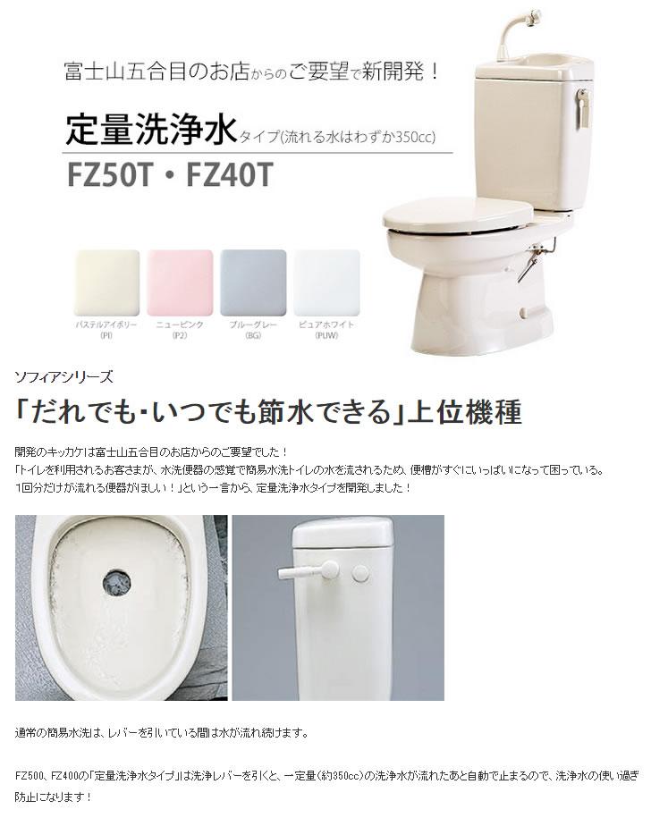 ソフィアシリーズ(ダイワ化成)