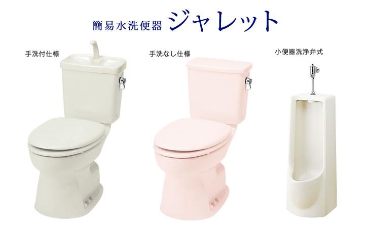 ジャニス 簡易水洗便器/ジャレット